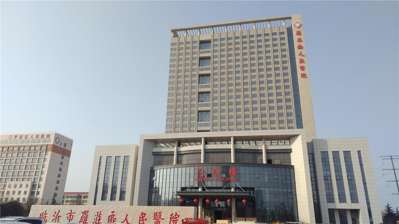 罗庄区人民医院
